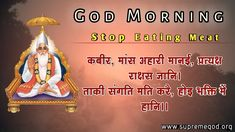 We should not eat meat because it is a food of demons not of humans. So doesn't eat meat because it is a henious sin. Believe In God Quotes, Quotes About God, Morning Images, Good Morning Quotes, Ramadan Design, Hindu Worship, Stop Drinking Alcohol, Good Morning Tuesday, 8th Wedding Anniversary Gift