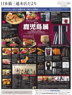日本橋本店だより3月9日号 - ebook5はプラグイン不要、HTML5の電子カタログです