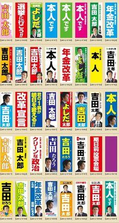 【日本奇遇ing】選舉不只比政見,別讓設計不開心! | 大人物