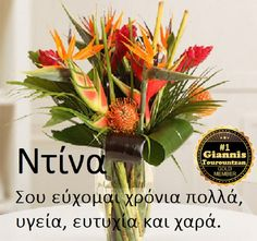 Happy Name Day, Happy Names, Greek, Happy Birthday, Plants, Happy Brithday, Urari La Multi Ani, Happy Birthday Funny, Plant