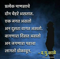 Marathi Quotes On Life, Hindi Quotes, Qoutes, Fact Quotes, Poetry Quotes, Me Quotes, Different Quotes, Affirmation Quotes, Couple Pics