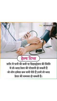 Good Health Tips, Natural Health Tips, Health And Beauty Tips, Health Advice, Health Quotes, Healthy Tips, Health Care, Healthy Food, Skin Care Remedies