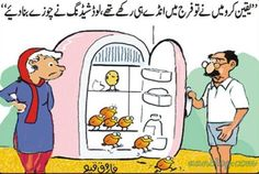 The Chicks Came Out of Eggs In The Refrigerator Because of Load Shedding – Funny Wapda Load Shedding Joke
