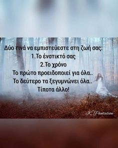 Bitch Quotes, Me Quotes, Live Laugh Love, Greek Quotes, Good To Know, Wise Words, Picture Video, Sage, Health Tips