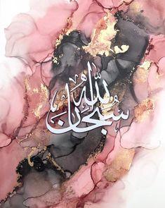 Islamic Decor, Islamic Gifts, Islamic Wall Art, Arabic Calligraphy Art, Arabic Art, Calligraphy Alphabet, Islamic Wallpaper, Mecca Wallpaper, La Ilaha Illallah