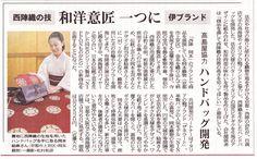 京都新聞に掲載。