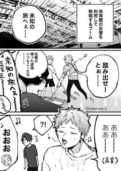 Kageyama, Hinata, Haikyuu, Anime, Twitter, Shit Happens, Manga, Comics, Boys