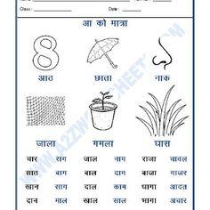 Language Hindi Worksheet - 'aa' ki matra ke shabd(आ की मात्रा वाले Alphabet Writing Worksheets, Writing Practice Worksheets, Hindi Worksheets, 1st Grade Worksheets, Grammar Worksheets, Grammar Lessons, Printable Worksheets, Worksheet For Class 2, Two Letter Words