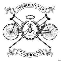 Картинки по запросу костыли и велосипеды