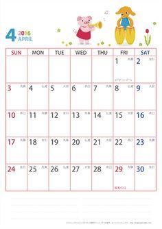 【2016年4月】 動物イラストカレンダー