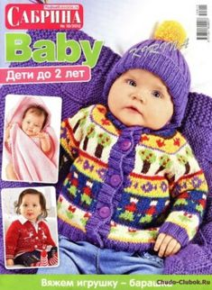 Журнал по вязанию, онлайн, скачать Сабрина Вaby Сабрина Вaby 2012-10