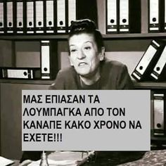 Funny Greek Quotes, Funny Quotes, Beautiful Images, Picture Video, Favorite Quotes, Cinema, Jokes, Lol, Pictures