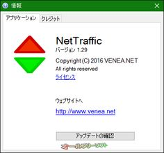 NetTraffic 1.29.0  NetTraffic--情報--オールフリーソフト