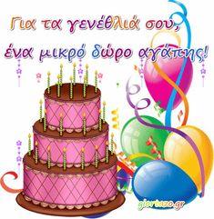 Κάρτες Με Ευχές Γενεθλίων Ευχές Σε Αγαπημένα Και Φιλικά Πρόσωπα - giortazo Birthday Wishes, Birthday Cake, Happy Birthdays, Desserts, Food, Tailgate Desserts, Special Birthday Wishes, Deserts, Birthday Cakes