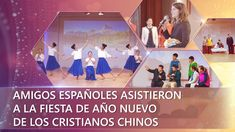 Spanish Friends Attended the New Year's Entertainment Party of Chinese Christians Christian Leave, Truth News, International Friends, Christian Music Videos, Church News, Praise God, Word Of God, Christianity, Entertaining