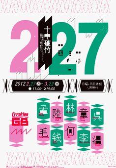 2012年2月27日(月)~ 3月22日(木)  11:00a.m.-7:00p.m. 日曜・祝日休館 入場無料  クリエイションギャラリーG8では、グラフィックデザイン、タイポグラフィ、イラストレーション、写真、デジタルメディアを通じて表現する、中国の新しい世代のクリエイター10組をご紹介します。