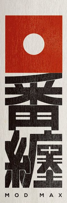 favd_typosanpo-June 24 2017 at Japanese Typography, Typography Poster, Graphic Design Typography, Logo Design, Type Design, Asian Design, Japanese Design, Toro Logo, Calligraphy Types
