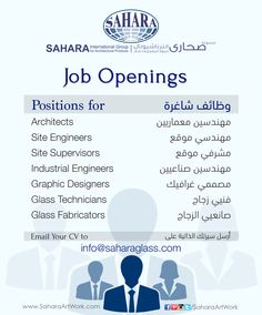 9 Best Sahara Job Openings Images On Pinterest Job Opening