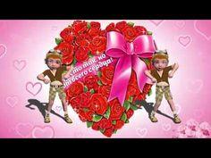 Лучшее Пожелание Другу в День Валентина