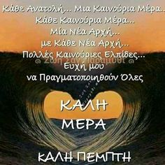 Greek Quotes, Happy Day, Thursday, Facebook