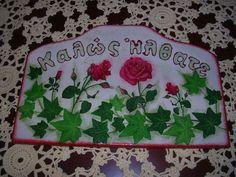 """""""Καλώς ήλθατε"""" με τριαντάφυλλα! """"Welcome"""" with roses! Pot Holders, Hot Pads, Potholders, Planters"""