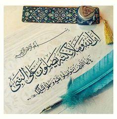اللهم صَل على محمد وآل محمد ❤️