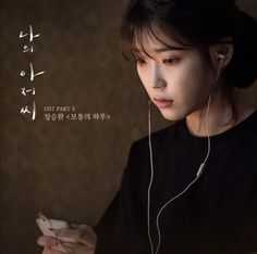 Original Soundtrack for My Mister (My Ajusshi) #OST #kdrama #koreandrama #myajusshi #mymister