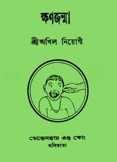 Online Public Library of Bangladesh: ক্ষণজন্মা