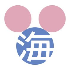 """16/06/2016 今日の一文字は""""海"""" 上海ディズニーランドが16日オープン。世界で6ヵ所目。 日本のTDLも影響出るか?"""