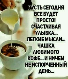 Humor Discover Цитаты про утро Home Trends home paint color trends 2017 Trending Paint Colors Paint Colors For Home Good Morning Greetings Good Morning Quotes Happy Birthday Girlfriend Russian Quotes Tea And Books Disney Quotes Morning Images Trending Paint Colors, Paint Colors For Home, Good Morning Greetings, Good Morning Quotes, Happy Birthday Girlfriend, Life Slogans, Russian Quotes, Tea And Books, Disney Quotes