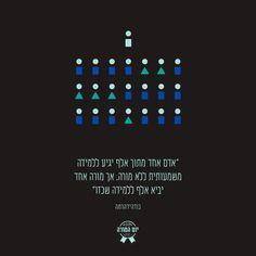 יום המורה teachers day Israel www.teachersday.org.il
