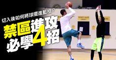 籃球筆記 - 切入後如何將球擺進籃框?禁區進攻必學4招