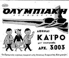 Retro Ads, Vintage Ads, Vintage Posters, Vintage Airline, Old Greek, Good Old Times, World Pictures, 80s Kids, Old Ads