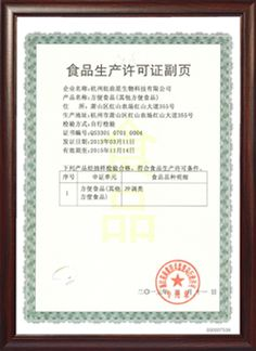 HNB hydrolzyed collagen has been passed the QS certified Hydrolyzed Collagen Powder