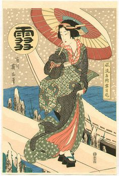 Ukiyo-e Lady in the Snow by Kikugawa Eizan (1787-1867).  In the middle of the storm  the red umbrella keeps the snow away from her face.     She is Eizan's ukiyo-e lady  sentenced to stand in the harbor forever.     Hair pulled back, waist tied by an obi,  she turns her back to the sea.     This winter morning how I want to look like her,  the elegant stance, the perfect neck.     Hear the wind fondle the black and gold kimono  as I stand barefoot in the snow.