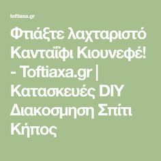 Φτιάξτε λαχταριστό Κανταΐφι Κιουνεφέ! - Toftiaxa.gr | Κατασκευές DIY Διακοσμηση Σπίτι Κήπος Math Equations