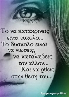 Greek Quotes, Life Is Good, Pictures, Photos, Life Is Beautiful, Grimm