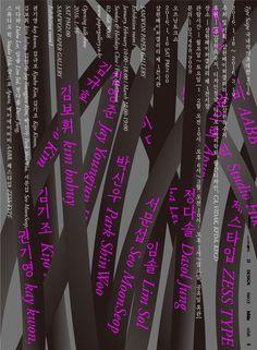 SAMWON PAPER GELLARY invitation exhibition 2016 : TYPE SCAPE poster... - joonghyun-cho