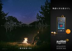 audible/『銀河鉄道の夜』/poster/2015