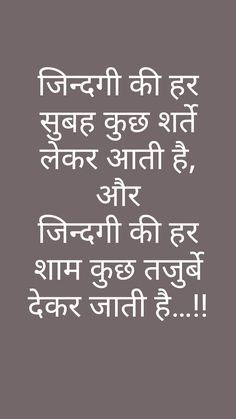Shyari Quotes, Motivational Picture Quotes, Desi Quotes, Hindi Quotes On Life, Sweet Quotes, True Quotes, Innocence Quotes, Language Quotes, Unspoken Words