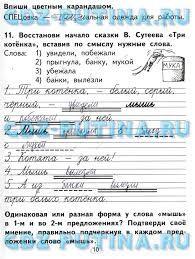 Картинки по запросу русский язык 2 класс тетрадь