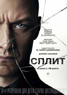 • Сплит / Split (2016)