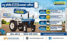 अब वाजिब कीमत पर खरीदें बेहतरीन ट्रैक्टर। राजस्थान के किसान भाइयों के लिए New Holland लेकर आया है धमाका ऑफर। 4,99,999 रूपये में खरीदें New Holland 3032 NX ट्रैक्टर। अधिक जानकारी के लिए हमें कॉल करें 1800-419-0124 पर... New Holland Tractor, Agriculture, Farmer, Tractors, Technology, Tech, Farmers, Tecnologia