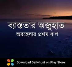 Love Quotes In Bengali, Love Sms, Bangla Quotes, Real Life, Typography, Wisdom, Memes, Letterpress, Letterpress Printing