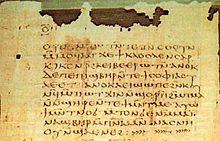 Nag Hammadi library - Wikipedia, the free encyclopedia