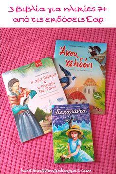 Τον προηγούμενο μήνα, το βραδινό διάβασμά μας μονοπώλησαν 3 βιβλία που επιλέξαμε και μας έστειλαν οι εκδόσεις Έαρ, τα οποία απευθύνονται σε παιδιά ηλικίας από 7 ετών και πάνω. Ευχαριστούμε πολύ τις εκδόσεις για τη διάθεση των βιβλίων.Πάμε να σας τα δείξω αναλυτικά και να σας πω και ποιό ήταν το αγαπημένο μου!Η Αγία Πελαγία και η Παναγία της ΤήνουΗ αγία Πελαγία έζησε γύρω στην περίοδο της ελληνικής επανάστασης του 1821 και ήταν μοναχή όπως η γιαγιά της, από την οποία πήρε και το μοναχικό της…