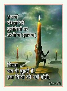 Sufi Quotes, True Quotes, Motivational Thoughts, Inspirational Quotes, Motivational Quotes, Shayri Life, Sandeep Maheshwari Quotes, Festival Quotes, Chanakya Quotes