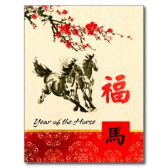 Chinese Year of the Horse Customizable Postcards you will get best price offer lowest prices or diccount couponeDeals          Chinese Year of the Horse Customizable Postcards Here a great deal...