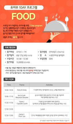 [노원영어마을] 6월 이벤트 프로그램 Food (김미진)