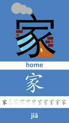 家 home, family